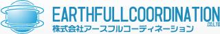 株式会社 アースフルコーディネーション EARTHFULLCOORDINATION.CO.LTD