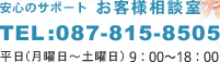 安心のサポートお客様相談室 TEL:087-815-8505 平日(月曜日~土曜日)10:00~19:00